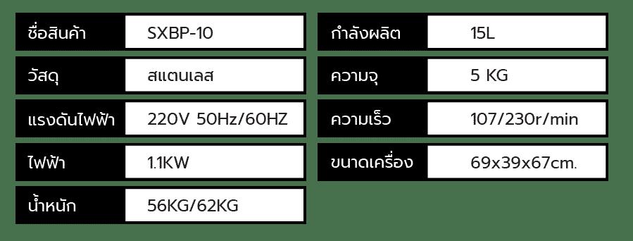เครื่องนวดแป้ง รุ่น SXBP-10 7
