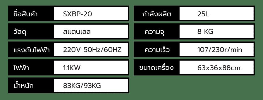 เครื่องนวดแป้ง รุ่น SXBP-20 7